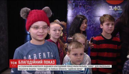 """В столичном кинотеатре состоялся благотворительный показ мультфильма """"Коко"""" для больных детей"""