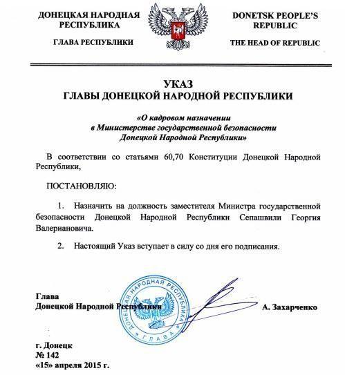 Георгій Сепашвілі, колишній СБУшник, ДНР
