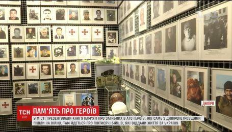 У Дніпрі презентували книгу пам'яті про загиблих у зоні АТО бійців