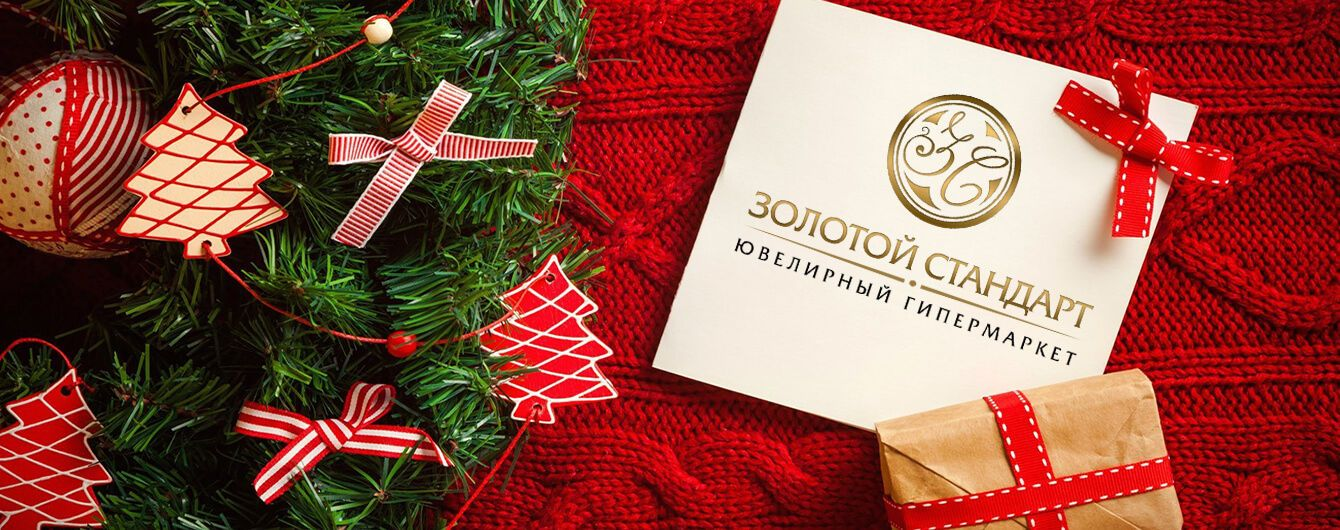 """Новогодняя распродажа: """"Золотой стандарт"""" дарит скидки до 50% на ювелирную продукцию"""