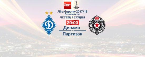 Динамо - Партизан. Онлайн-трансляція матчу Ліги Європи