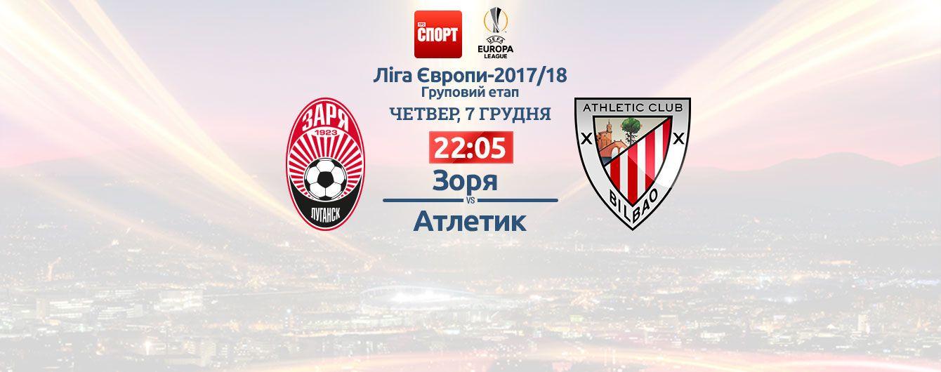 Зоря - Атлетик - 0:2. Онлайн-трансляція матчу Ліги Європи