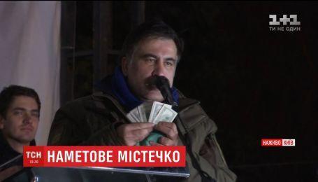 Гроші з натовпу та подяка: Саакашвілі виступив перед мітингувальниками у центрі Києва