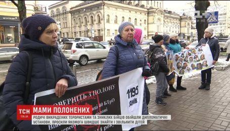Родные пропавших и пленных АТОшников пришли в посольства и АП, чтобы ускорить возвращение бойцов