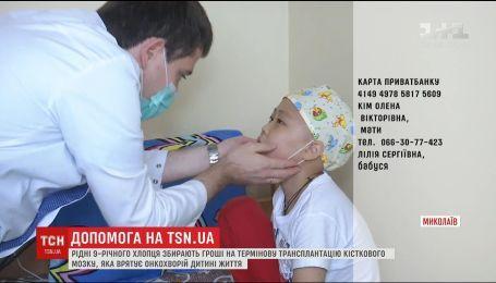 9-річний Дмитрик Лі з Миколаєва потребує термінової допомоги небайдужих