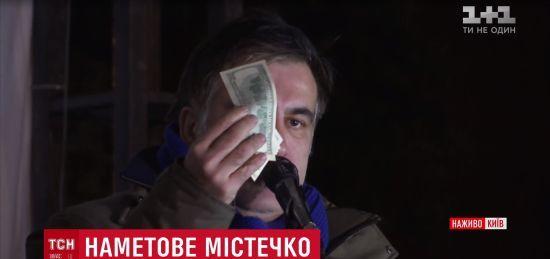 Саакашвілі на віче під ВР похизувався тисячою доларів, нібито переданих якоюсь жінкою
