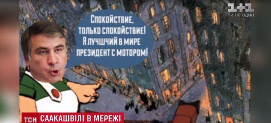Карлсон, Мюнхаузен, Супермен: інтернет-юзери другий день регочуть із Саакашвілі на даху будинку