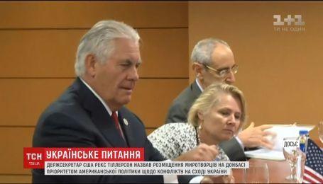 Держсекретар США назвав розміщенням миротворців на Донбасі пріоритетом американської політики