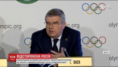 Міжнародний олімпійський комітет заплатить за участь росіян в Олімпіаді