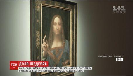 """Найдорожчу в історії картину """"Спасителя світу"""" Леонардо Да Вінчі виставлять у музеї Лувр Абу-Дабі"""