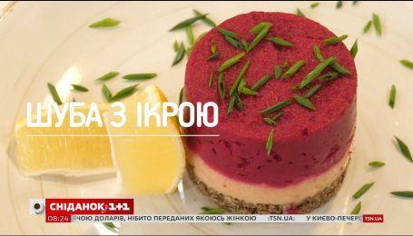 Шуба с икрой - рецепты Сеничкина