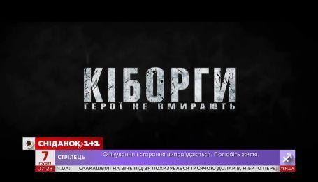 """В прокат выходит военная драма """"Киборги"""""""