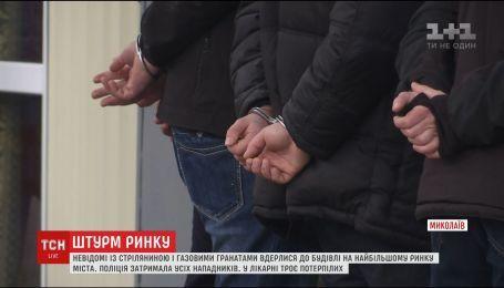На крупнейший рынок Николаева напали неизвестные с гранатами