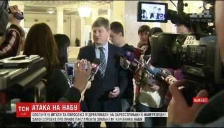 Законопроект о праве парламента увольнять руководителя НАБУ сняли с повестки дня