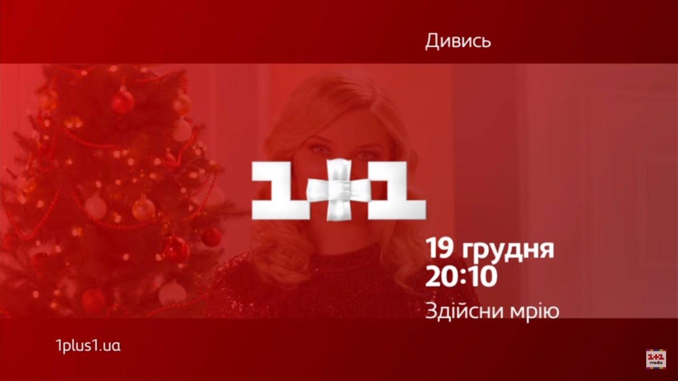 19 грудня - Здійсни мрію