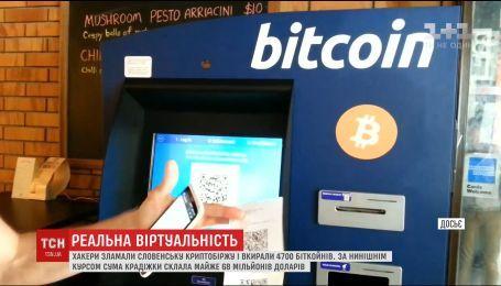 Хакери зламали словеньску криптобіржу і викрали 4700 біткойнів