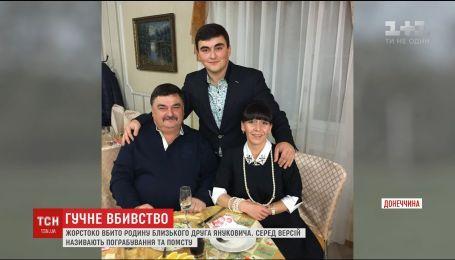 На Донеччині закатували й убили сім'ю кума Януковича