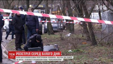 В Днепре расстреляли мужчину, объявлен план-перехват