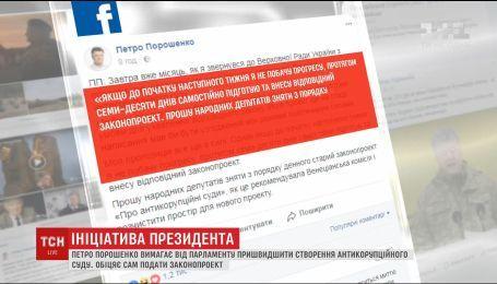 Петро Порошенко вимагає від парламенту пришвидшити створення антикорупційного суду