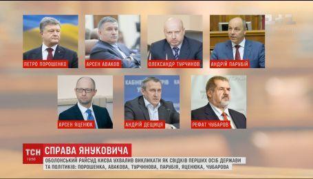 Первых лиц государства и политиков вызовут в суд в качестве свидетелей по делу Януковича