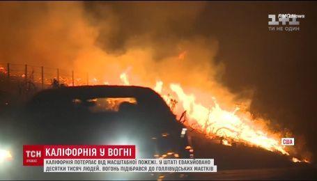 Каліфорнія у вогні: із зони стихійного лиха евакуювали 200 тисяч людей