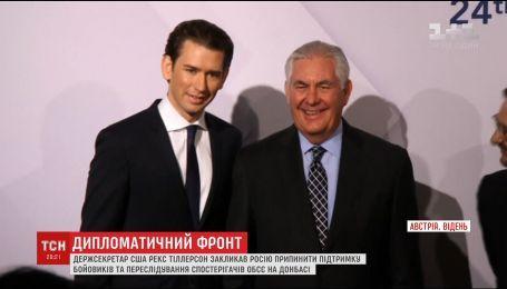 Рекс Тиллерсон призвал РФ прекратить поддержку боевиков