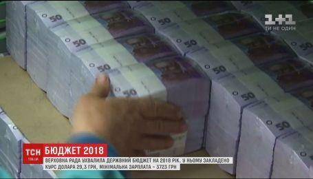 Верховна Рада підтримала урядову версію кошторису на 2018-й рік