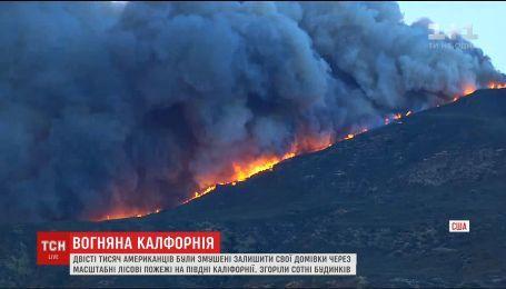 У Каліфорнії не вщухають потужні лісові пожежі