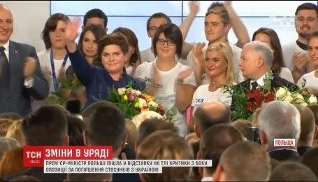 Прем'єр-міністр Польщі пішла у відставку на тлі критики за погіршення стосунків з Україною