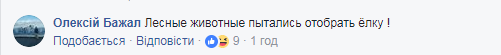 Коментар