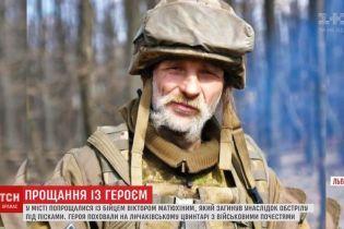 Во Львове похоронили бойца АТО, который приехал из Казахстана воевать за Украину