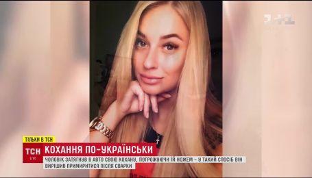 У Києві чоловік викрав кохану, погрожуючи ножем
