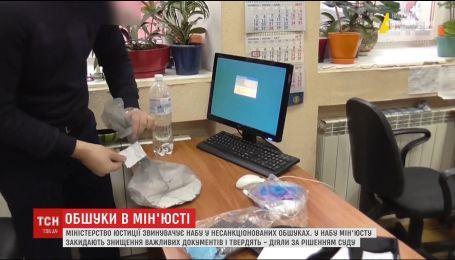НАБУ с обысками наведались в Министерство юстиции
