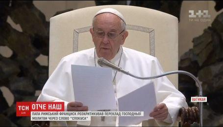 Папа Римський збурив християнський світ своїми зауваженнями щодо християнської молитви