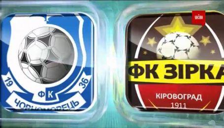 Черноморец - Зирка - 3:3. Видео матча