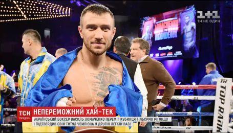 Василь Ломаченко підтвердив свій титул чемпіона у другій легкій вазі