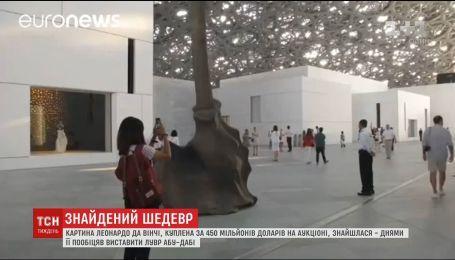 У Луврі Абу-Дабі виставлять картину Леонардо да Вінчі, куплену невідомим за 450 мільйонів доларів