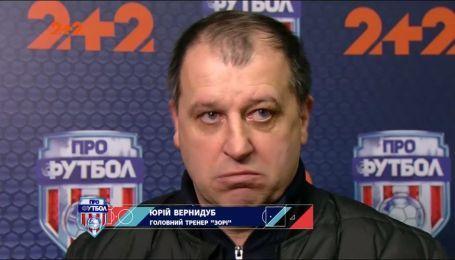 Юрий Вернидуб об инциденте после матча с Зарей: Так вести себя - это уже сверх всего