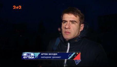Беседин высказался относительно справедливости пенальти в матче против Олександрии