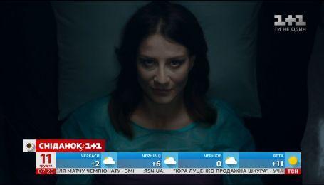 """На канале """"1+1"""" состоится премьера сериала """"Диагноз"""""""