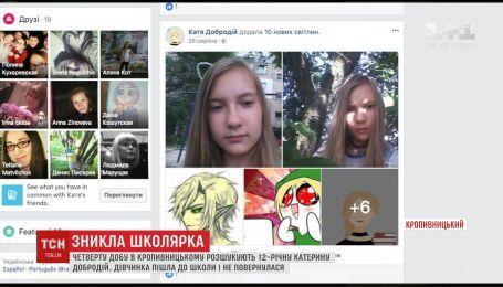 У Кропивницькому четверту добу шукають зниклу школярку