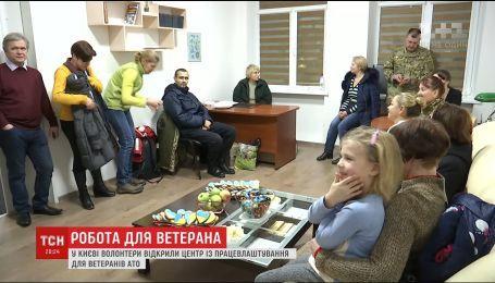 Волонтеры открыли в столице центр трудоустройства бывших бойцов АТО