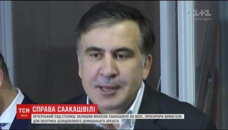 Печерский суд не избрал меру пресечения Саакашвили