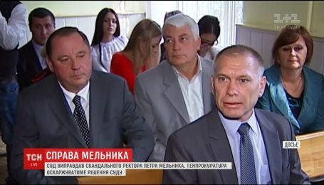 Генпрокуратура обжалует решение суда по делу скандального ректора Петра Мельника