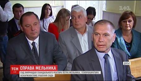 Генпрокуратура оскаржуватиме рішення суду у справі скандального ректора Петра Мельника