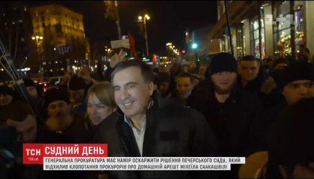 Генпрокуратура обжалует решение суда об освобождении Саакашвили