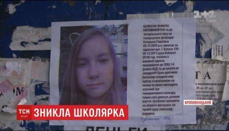 В Кропивницком ищут школьницу, которая загадочно исчезла четыре дня назад