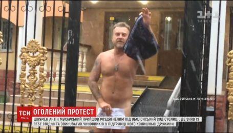Антин Мухарский голышом пришел в суд, прикрываясь лишь бумажкой с обвинениями жены