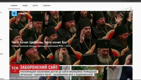 В России запретили основанный Ходорковским сайт
