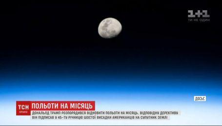 Американцы возвращаются на Луну. Дональд Трамп хочет возобновить полеты